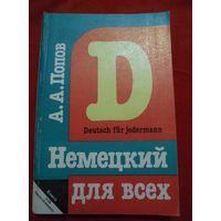 А.А. Попов Немецкий язык для всех: книга для продолжающих