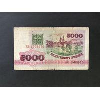 5000 рублей 1992 года серия АЯ