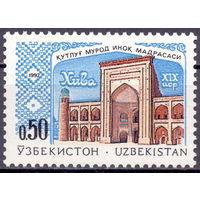 Узбекистан 1992 4 0,5e Архитектура MNH