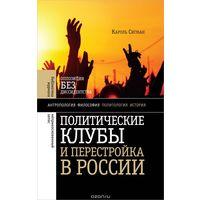 Сигман. Политические клубы и Перестройка в России: Оппозиция без диссидентства
