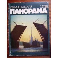 Журнал Ленинградская панорама 7, 1985 г.