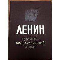 Ленин. Историко-биографический атлас