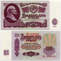 СССР. 25 рублей (образца 1961 года, P234b, UNC) [серия Ле]