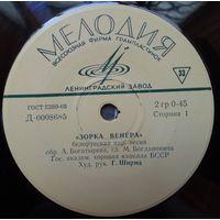 ЕР Зорка Венера - Белорусские песни (1961)