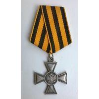 Георгиевский крест 1 степени. Реплика.