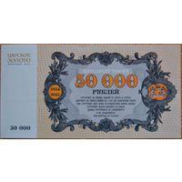 """Сертификат """"Царское Золото"""" 50000 руб."""