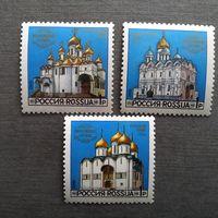 Марки Россия 1992 год. Соборы Московского Кремля