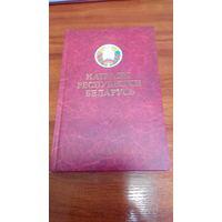Государственные награды Республики Беларусь