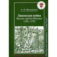 Ливонская война. Вильно против Москвы: 1558-1570
