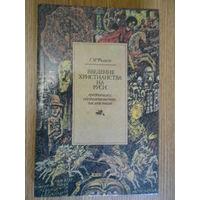 Филист Г.М. Введение христианства на Руси: предпосылки, обстоятельства, последствия.