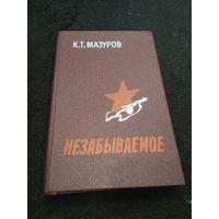 К.Т. Мазуров. Незабываемое.