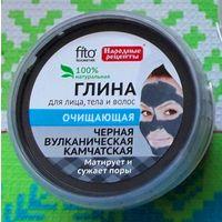 Голубая Байкальская глина. 100% Натуральная - Омолаживающая. 155 мл. Для лица, тела и волос. Покупай умнее - живи веселее!