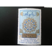 Иран 1985 1000 лет Аш-Шариф Ар-Ради