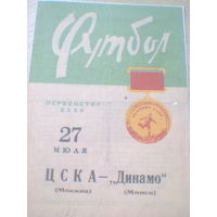 27.07.1965--Динамо Минск--ЦСКА Москва