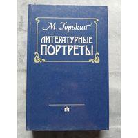 М.Горький - Литературные портреты.  // 5Д.