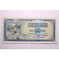 Югославия, 50 динара 1978 год