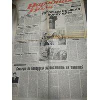 Газета Народная воля 13 сентября 2001