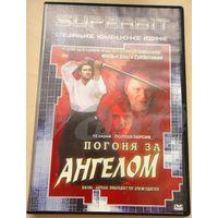 Погоня за ангелом. DVD