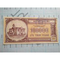 Благотворительный билет 100 000 рублей