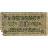 50 карбованцев 1942 г. Германия. серия 5*694585