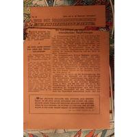 Листовка РККА 1942 для немецких солдат