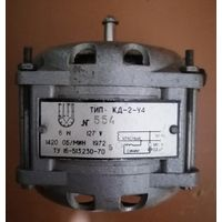 Электродвиготель КД-2-У4