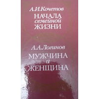 А.И.Кочетов-Начало семейной жизни