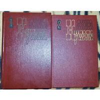 Янка Купала- в 2х томах