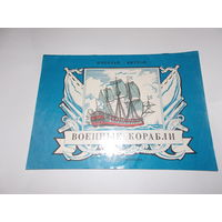 Книжка-раскраска Военные корабли 1987 год. чистая