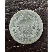 1 злотый 1829 редкий год распродажа коллекции