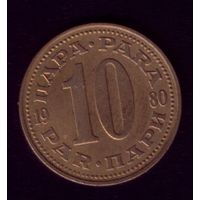 10 пара 1980 год Югославия