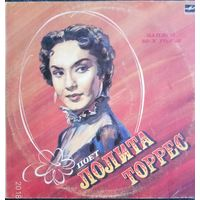 Лолита ТорресЗапись 50-х годов