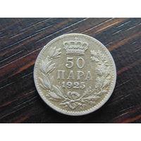Сербия 50 пара 1925г.