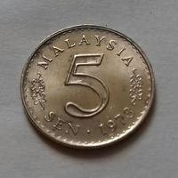 5 сен, Малайзия 1973 г.