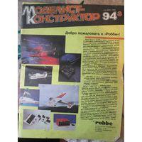 Моделист-конструктор 1994г. #3
