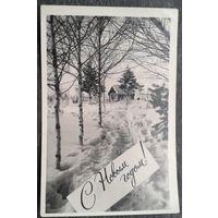 """С Новым годом.  1962 г. Минифотооткрытка. Чистая.Кишинев """"Молдфото"""""""