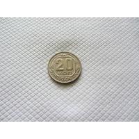 20 копеек 1946 г. (!!-2)