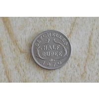 Сейшелы 1/2 рупии 1970