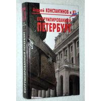 Коррумпированный Петербург