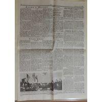 """Газета """"Правда"""" 10 мая 1945 года"""