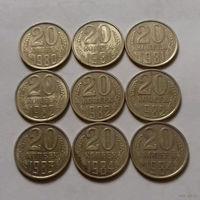20 копеек СССР 1980, 1981, 1982, 1983, 1984 г.