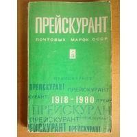 Прейскурант почтовых марок СССР 1918-1980