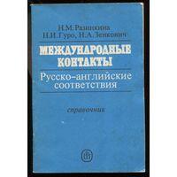 Международные контакты. Русско-английские соответствия.