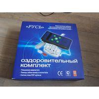 Оздоровительный комплект Русь 2007-TL-002