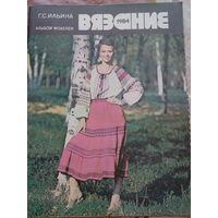 Журнал Вязание 1984 г.