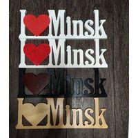 Сувенир из Минска I love Minsk