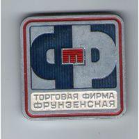Торговая фирма Фрунзенская (6)