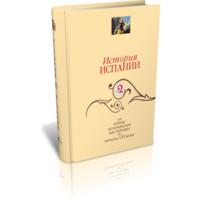 История Испании. С древнейших времён до начала XXI века. В 2-х томах. Том 2.