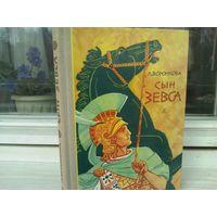 Сын Зевса (книга о жизни Александра Македонского)