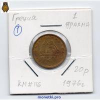 1 драхма Греция 1976 года (#1)